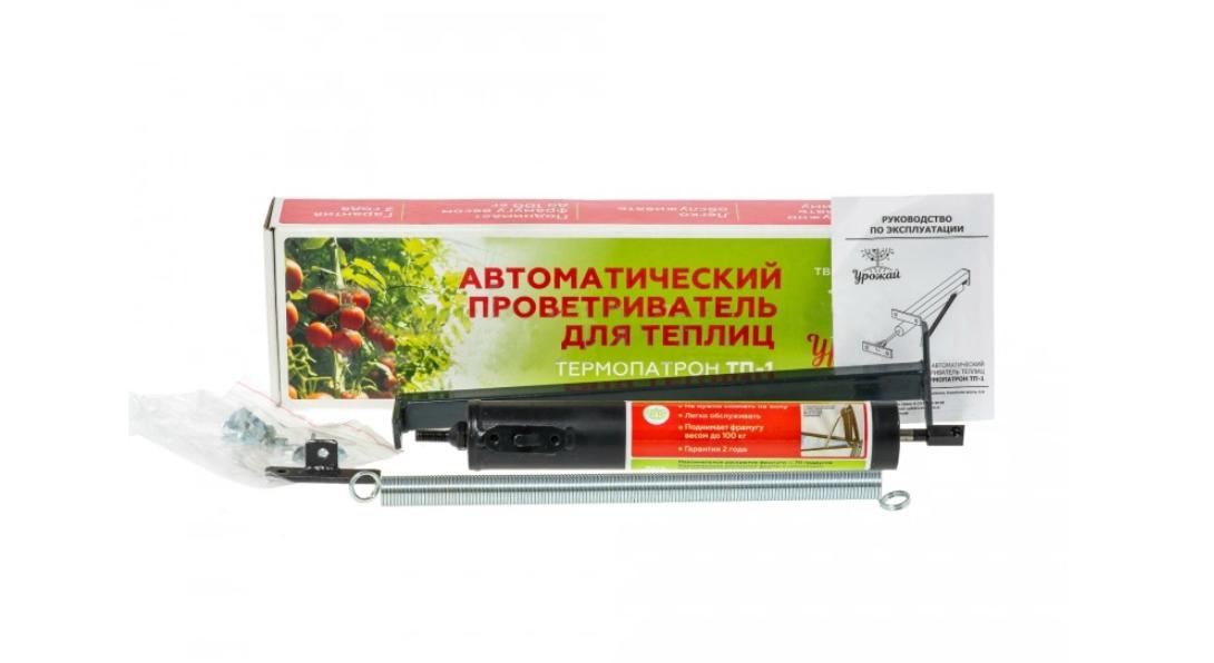 Проветриватель для теплиц Урожай ТП-1 разборный фото
