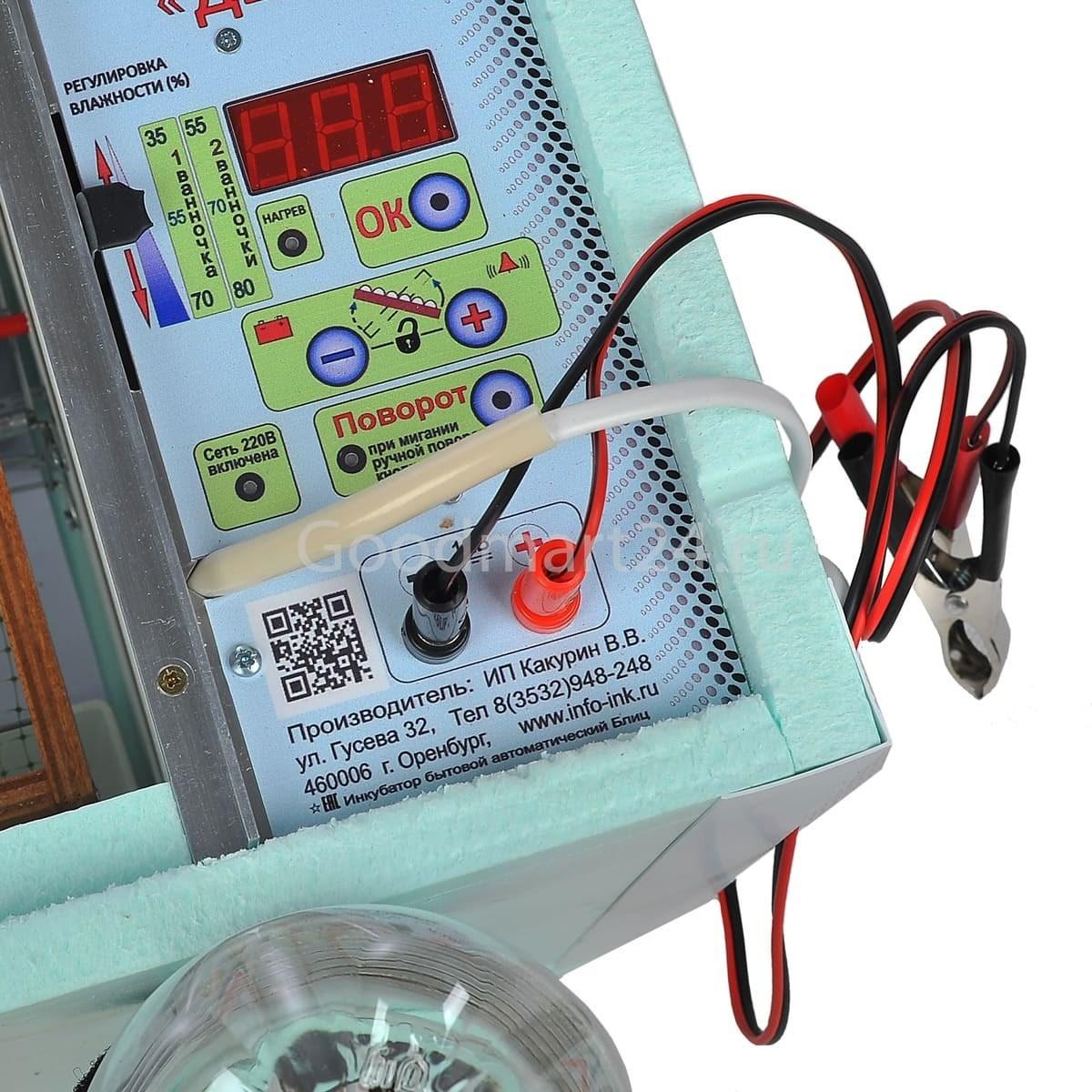Отзывы на Инкубатор БЛИЦ матрица Вегас цифровой 90 яиц 220/12 В