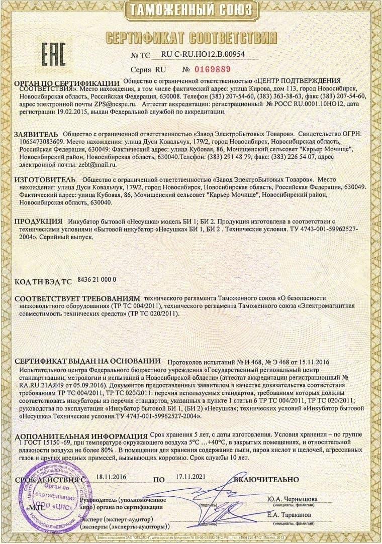 Инкубатор Несушка 77 яиц 220/12 В, автомат. пов., цифр. терм.,гигрометр БИ-2 (М) - фото 5510