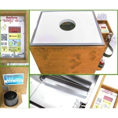 Инкубатор БЛИЦ 48 цифровой, 220/12В, автомат.поворот, рег. влажности - фото 5600