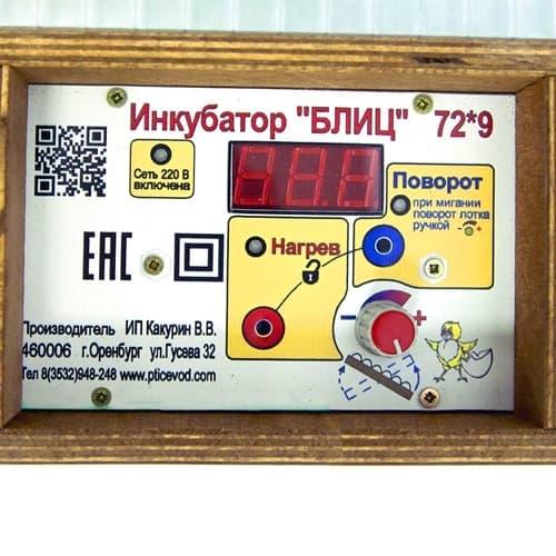 Инкубатор БЛИЦ 72 аналоговый, 220/12В, автомат.поворот, рег. Влажности - фото 5607