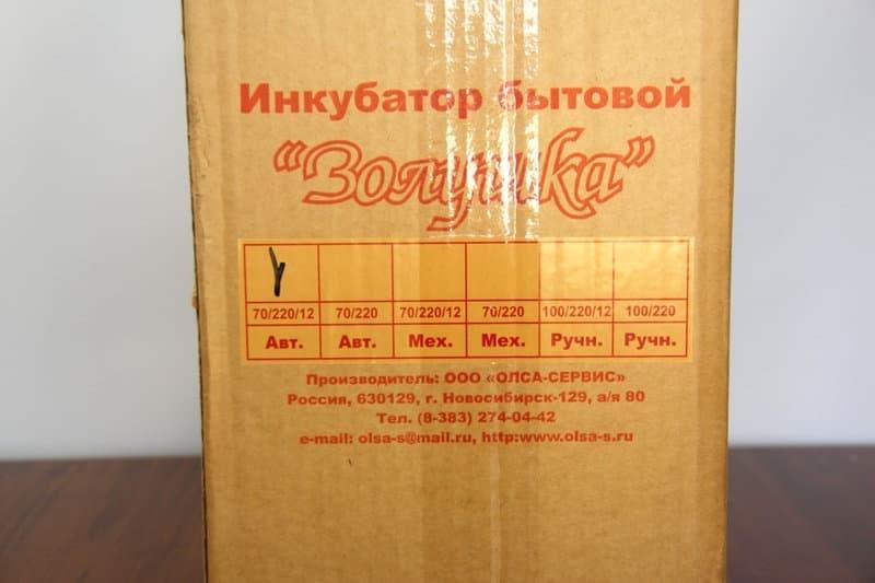 Инкубатор Золушка 70 яиц, автопереворот,220/12В, аналоговый терм., гигрометр - фото 6206