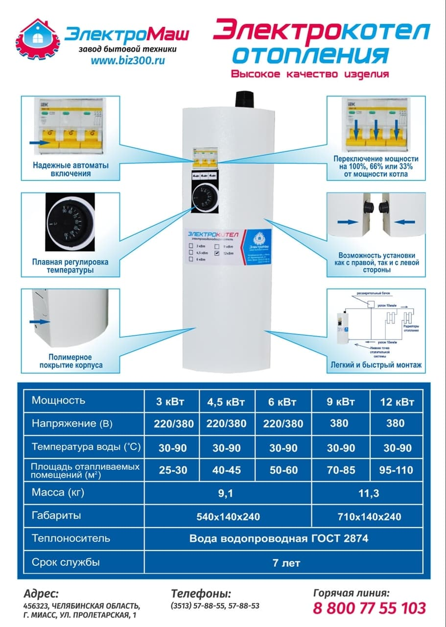 Электрокотел отопления Электромаш ЭВПМ - 4,5 кВТ - фото 6284
