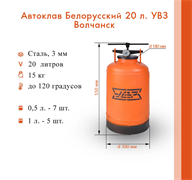 Автоклав для консервирования 20 литров УВЗ Волчанск Фото