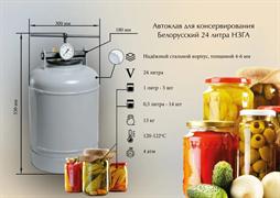 Автоклав для консервирования Белорусский 24 литра НЗГА фото