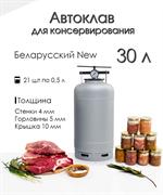 Автоклав Беларусский NEW 30 литров Helicon Фото